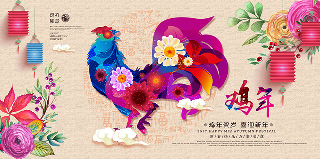 Chinese Spring Festival 2017
