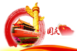 China National Day holiday notice